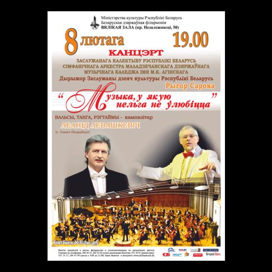 Композитор Леонид Левашкевич (Санкт- Петербург): вальсы, танго, рэгтайм