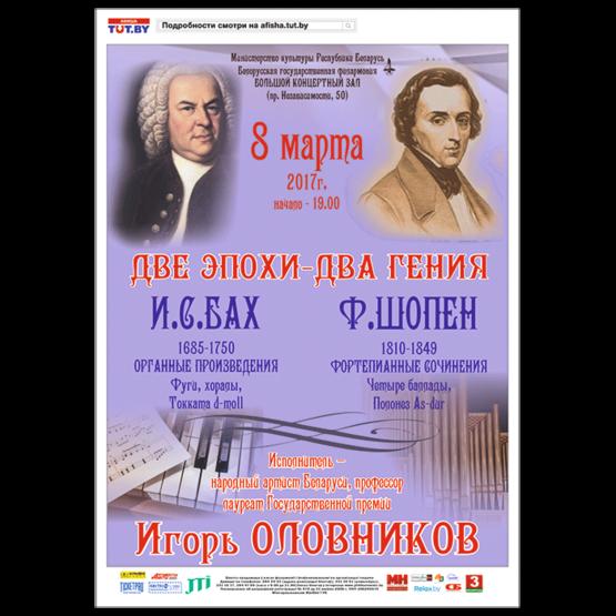 """""""Две эпохи - два гения"""": органные произведения И.С.Баха, фортепианные сочинения Ф.Шопена"""