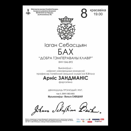 "КОНЦЕРТ ПЕРЕНЕСЁН: Иоганн Себастьян Бах - ""Хорошо темперированный клавир"", BWV 846 - 893"
