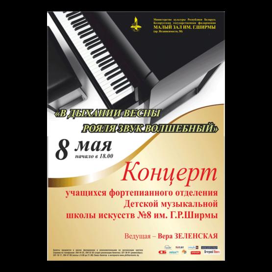 Концерт учащихся Детской музыкальной школы искусств № 8 им. Г.Ширмы