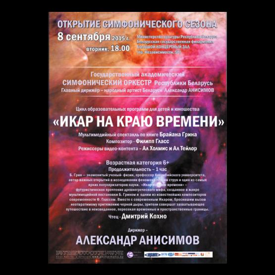 """Открытие сезона: Мультимедийный спектакль для детей """"Икар на краю времени"""""""