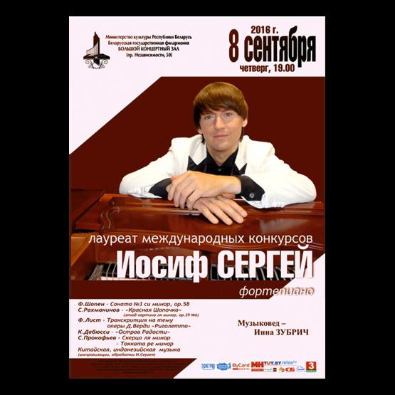 Лауреат международных конкурсов Иосиф Сергей (фортепиано)