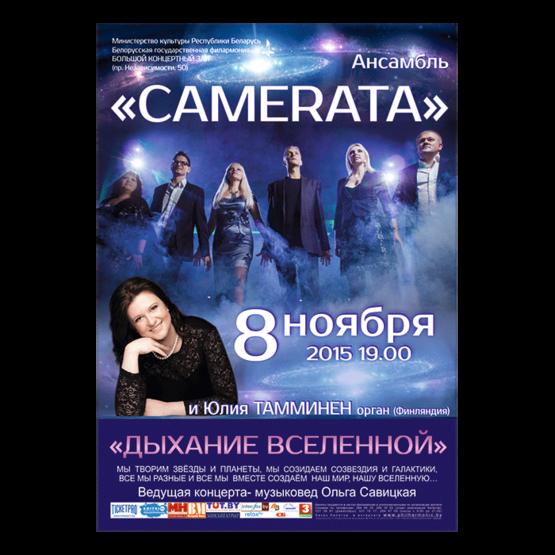 """Белорусская музыкальная осень: """"Дыхание вселенной"""""""