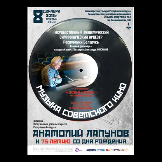 Внимание! Концерт ОТМЕНЁН! Государственный академический симфонический оркестр Республики Беларусь