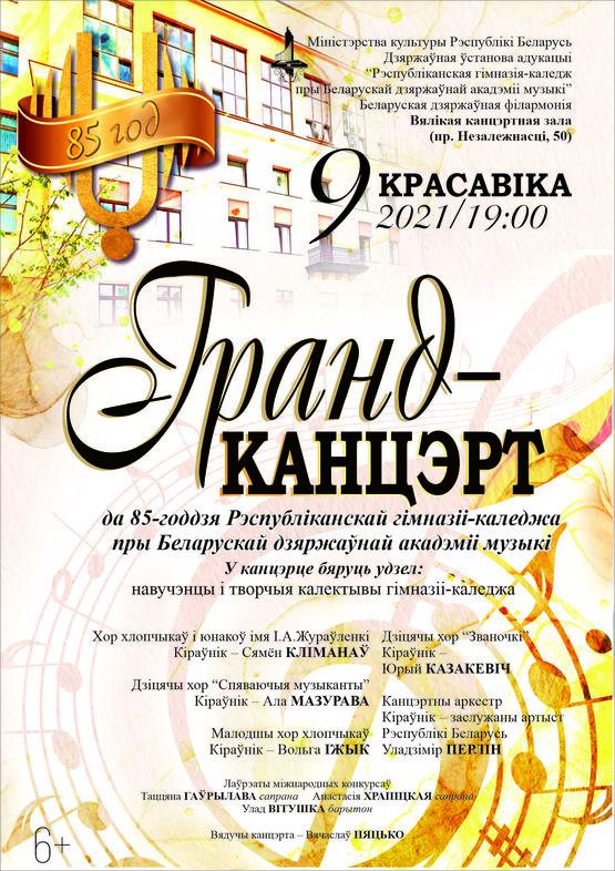 Юбилейный концерт к 85-летию Республиканской гимназии-колледжа при Белорусской государственной академии музыки