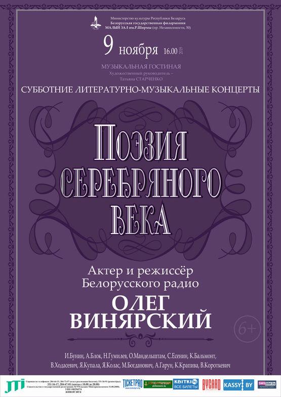 Субботние литературно-поэтические концерты: «Поэзия Серебряного века»