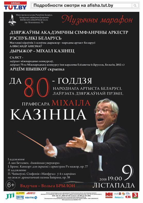К 80-летию Михаила Козинца: Государственный академический симфонический оркестр, Артём Шишков (скрипка)
