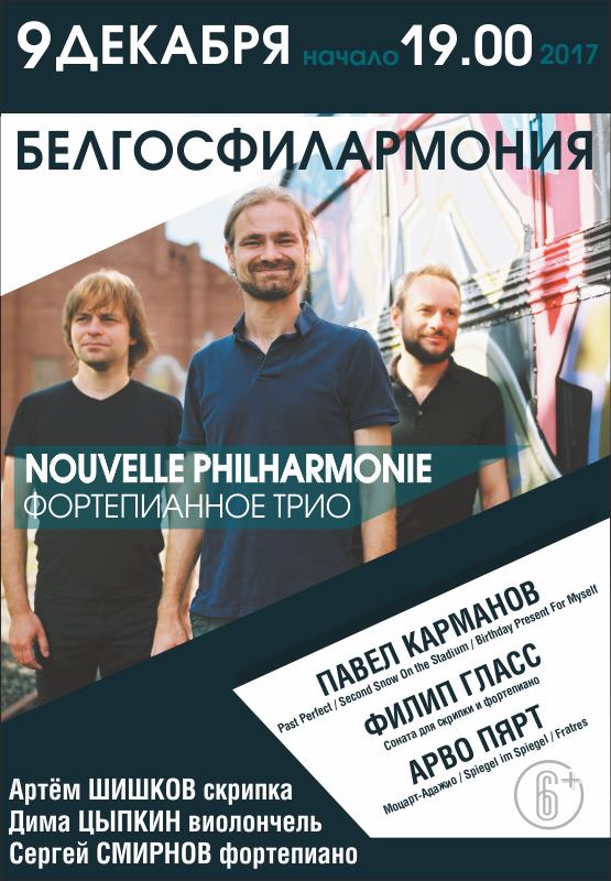 Фортепианное трио «Nouvelle philharmonie»