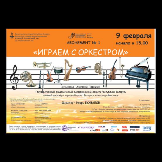 """Абонемент №1 """"Играем с оркестром"""""""