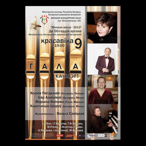 Гала-концерт: Игорь Оловников, Константин Шаров, Ксения Погорелая, Марина Воинова