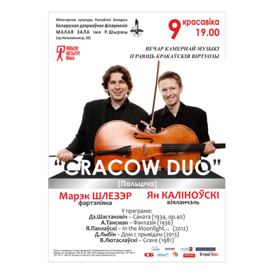 """Cracow Duo"""