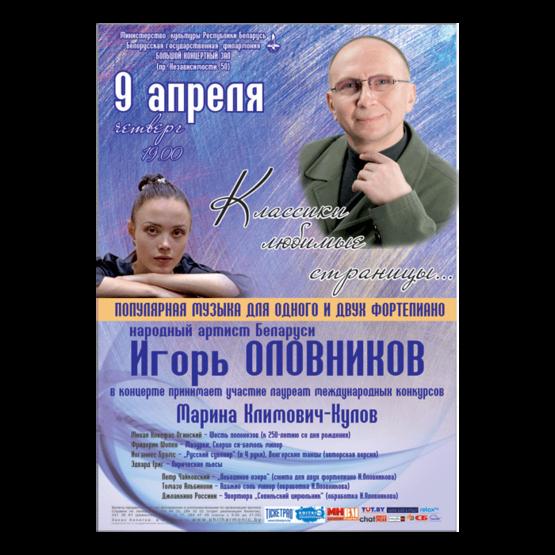 «Минская весна -2015»: Классики любимые страницы ....
