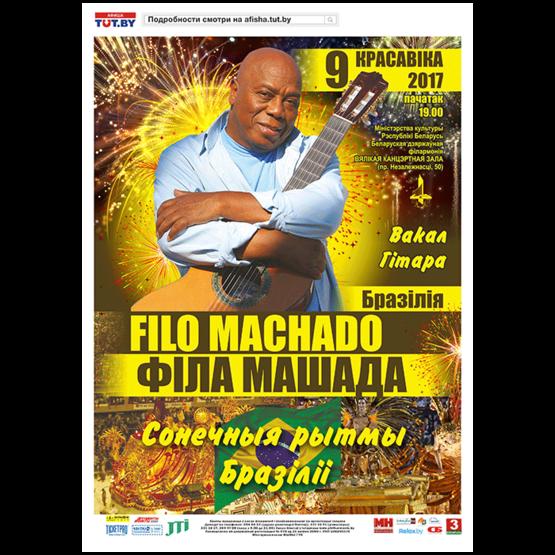 Фило Машадо (Бразилия)