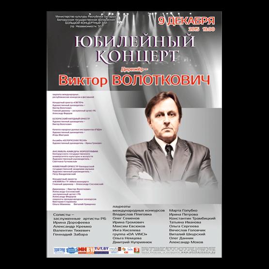 Дирижёр – Виктор Волоткович: юбилейный концерт