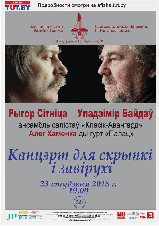 Концерт для скрипки и метели к юбилею художника Рыгора Ситницы