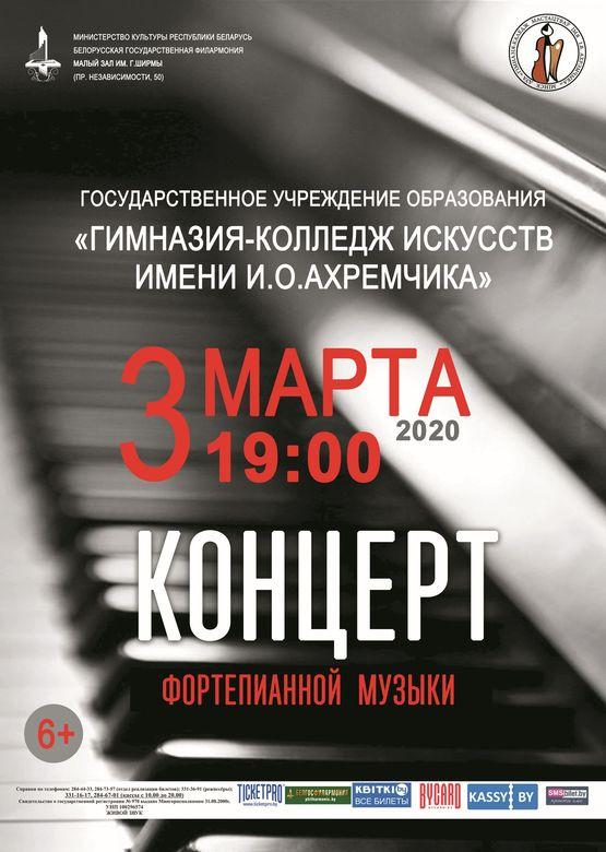 Концерт учащихся фортепианного отделения Гимназии-колледжа искусств им. И.О.Ахремчика