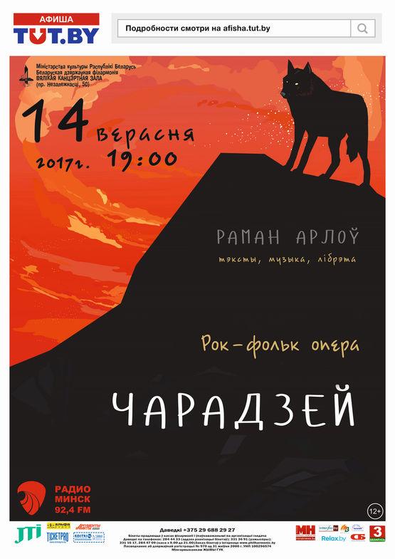"Folk-rock opera ""Charadzey"""