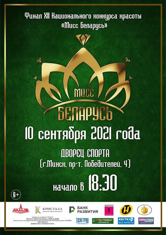 Финал XII Национального конкурса красоты «Мисс Беларусь»