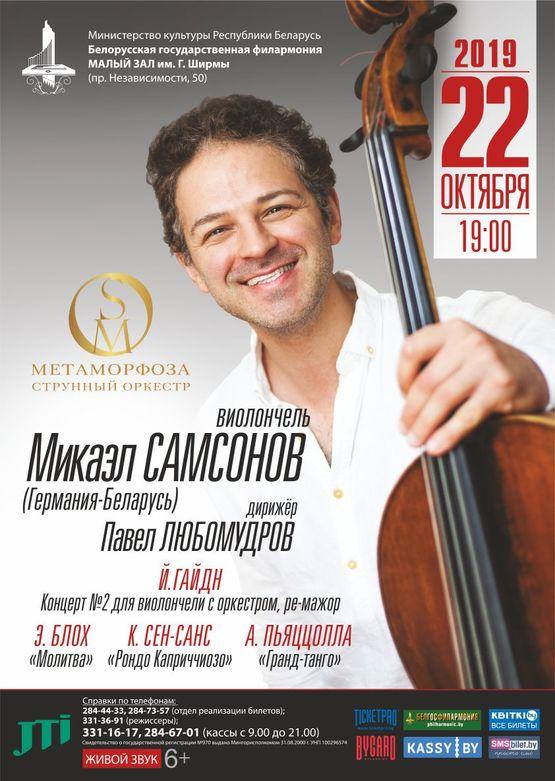 "Микаэл Самсонов и оркестр ""Метаморфоза"""
