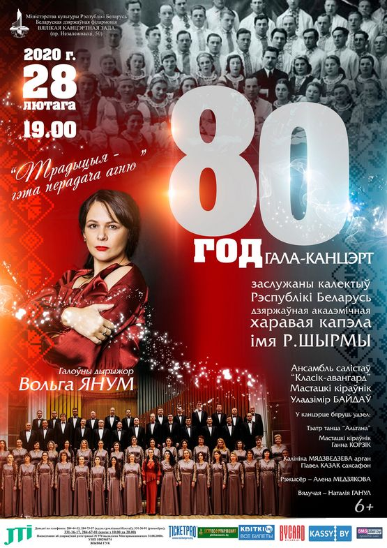 Гала-концерт к 80-летию Государственной академической хоровой капеллы им. Г.Ширмы