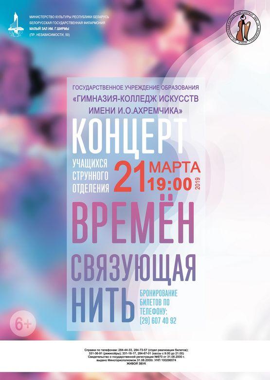 Отчетный концерт учащихся струнного отделения гимназии-колледжа искусств им. И.О.Ахремчика