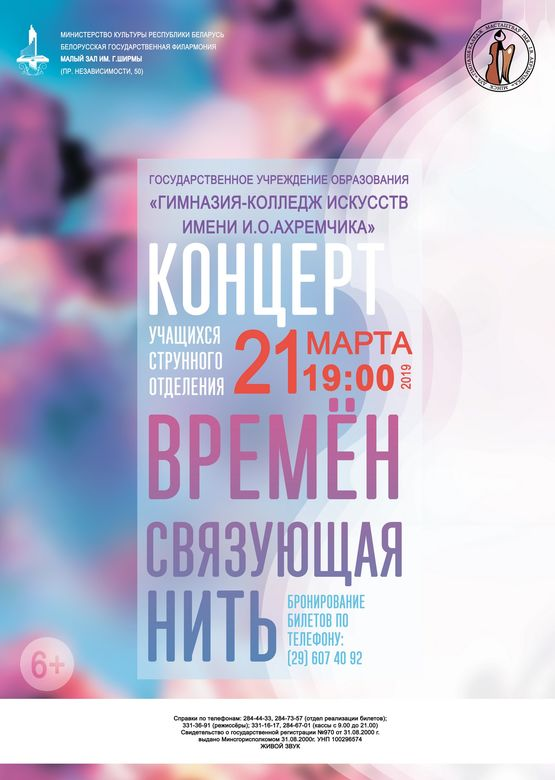 The report concert of the string department Of the gymnasium-college of Arts named after I.O.Akhremchik