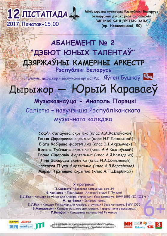 "Subscription №2 ""Debut of young talents"""