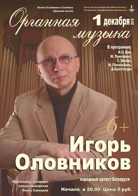 Концерт органной музык: народный артист Беларуси Игорь Оловников