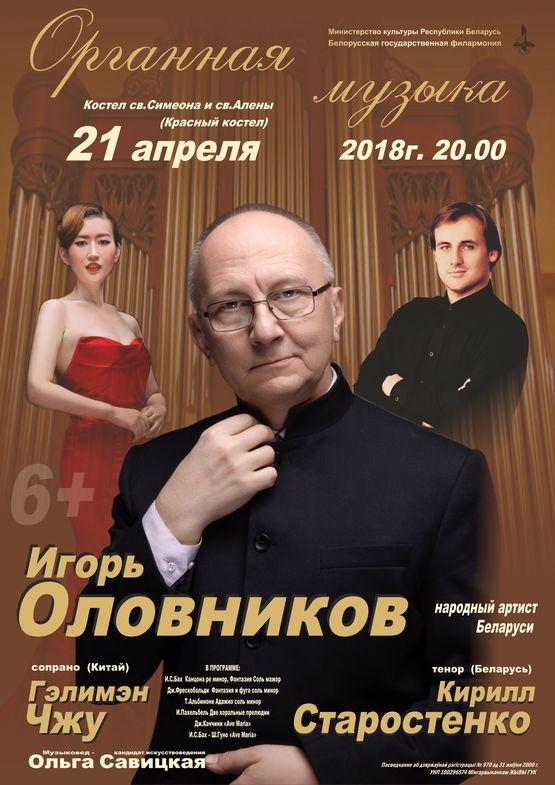 Канцэрт арганнай музыкі: Ігар Алоўнікаў