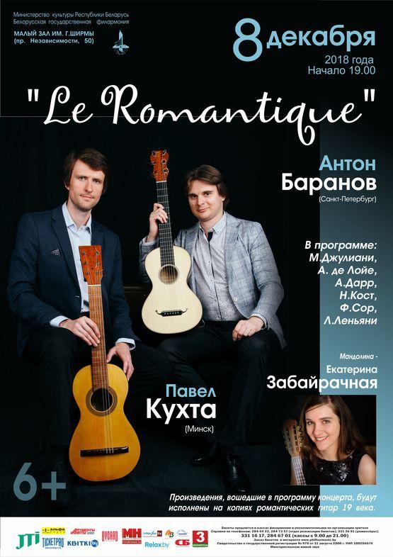 """Le Romantique"": Павел Кухта (Минск), Антон Баранов (Санкт-Петербург)"