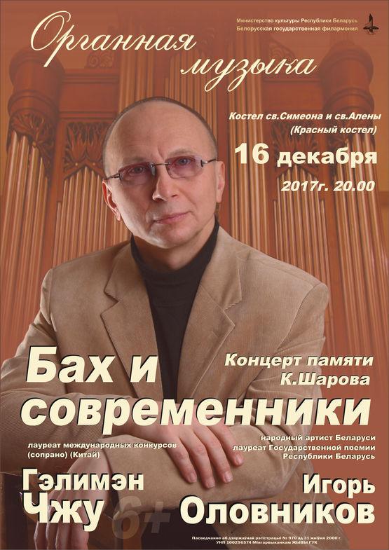 """""""Бах и современники"""": концерт органной музыки"""