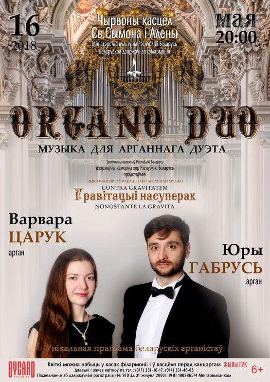 Organo Duo: Юрий Габрусь и Варвара Царюк