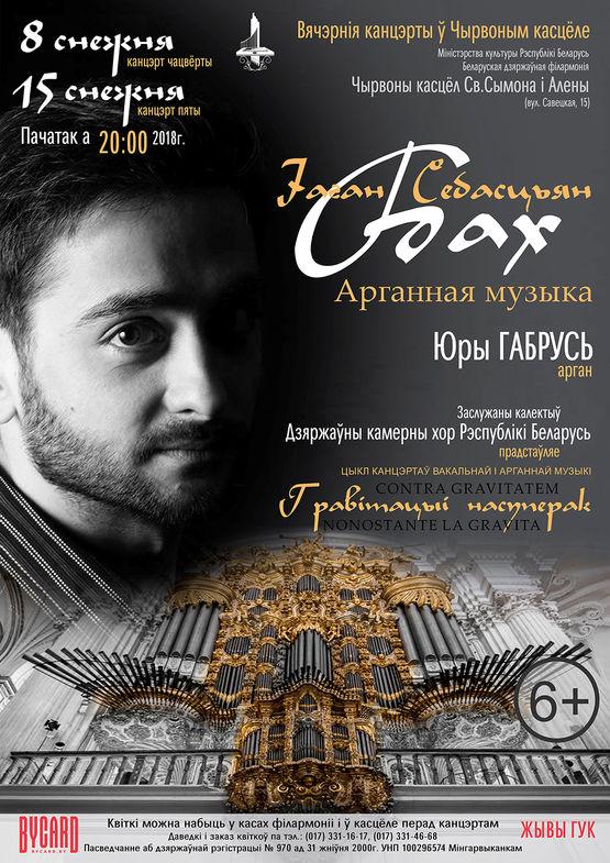 Органные сочинения Иоганна Себастьяна Баха: Юрий Габрусь