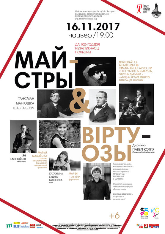 Концерт в рамках празднования 100-летия Независимости Польши