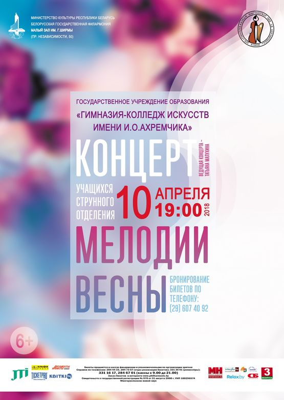 The concert of the pupils of the string department of the Gymnasium-College of Arts named after I.O. Akhremchik