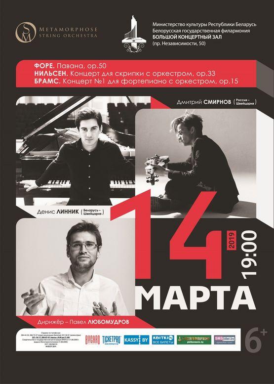 Аркестр «Метамарфоза», Дзяніс Ліннік (фартэпіяна, Беларусь) і Дзмітрый Смірноў (скрыпка, Швейцарыя)