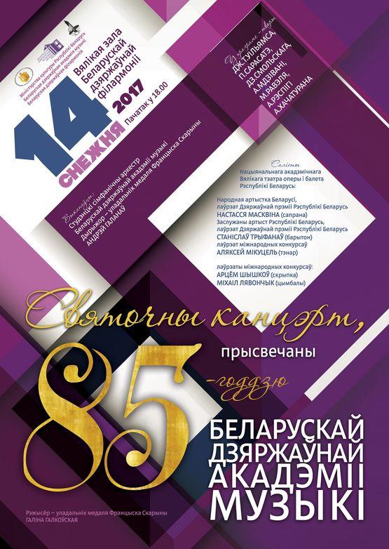 Святочны канцэрт да 85-годдзя Беларускай дзяржаўнай акадэміі музыкі