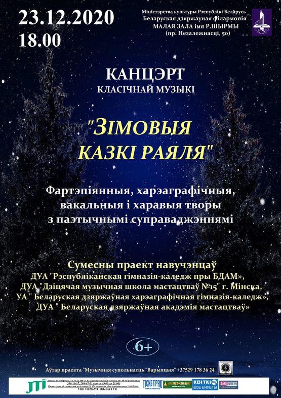 «Зимние сказки рояля»