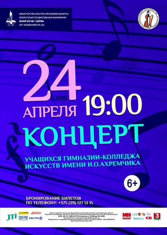 Концерт учащихся Гимназии-колледжа искусств им. И.О.Ахремчика