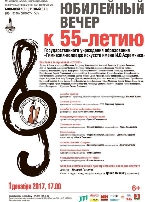 К 55-летию Гимназии-колледжа искусств имени И.О.Ахремчика: юбилейный вечер