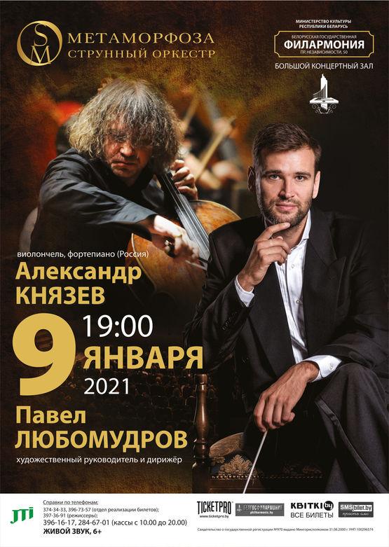 Оркестр «Метаморфоза», дирижёр – Павел Любомудров, солист – Александр Князев (виолончель, фортепиано)