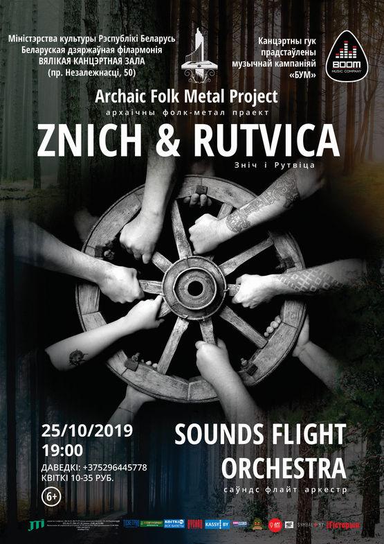 """Фолк-метал группа """"Znich"""", группа """"Rutvica"""""""