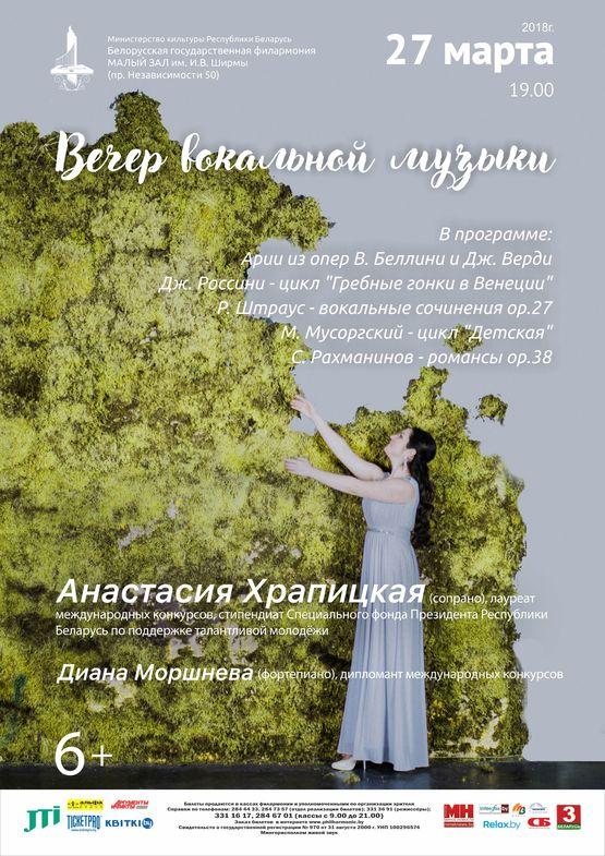 Анастасия Храпицкая (сопрано), Диана Моршнева (фортепиано)