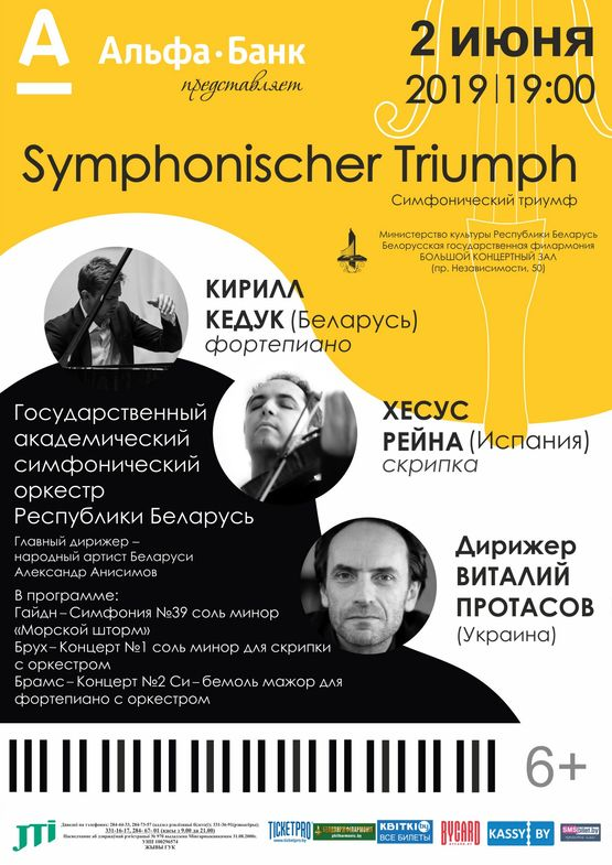 Jesus Reina (violin, Spain), Kirill Keduk (piano) and State Academic Symphonic Orchestra