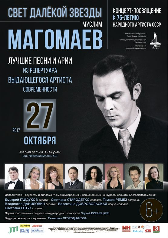 """""""Light of a far star…"""": The concert of memory  People's artist of the USSR Muslim Magomayev"""