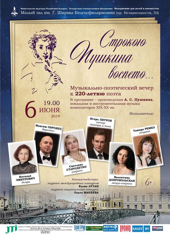 """""""Lyrics by Pushkin"""":  The musical and poetic evening to the 220th anniversary of the poet's birth"""