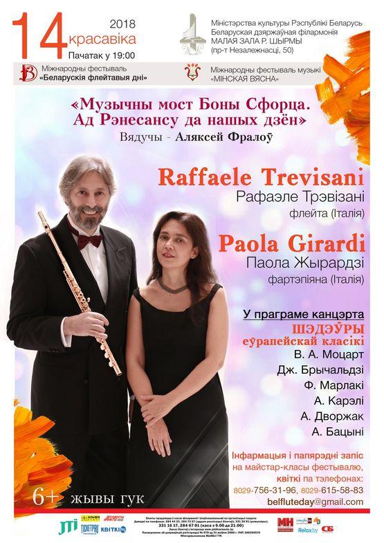 Канцэрт у рамках фэстывалю «Беларускія флейтавыя дні»: Рафаэле Трэвізані (флейта, Італія)