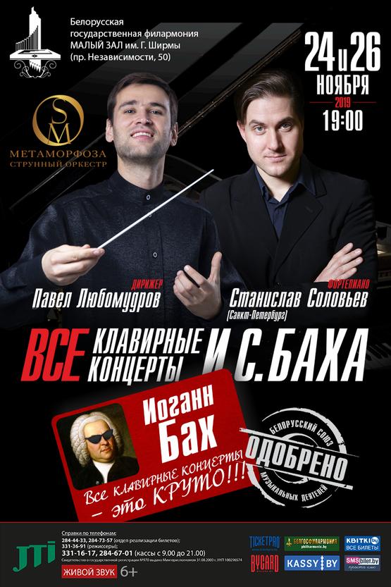Оркестр «Метаморфоза», солист – Станислав Соловьёв (фортепиано)