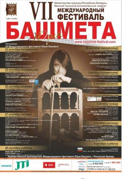 VII Международный фестиваль Юрия Башмета: «Мировая сокровищница»