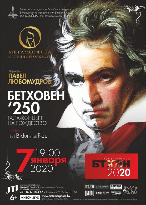 Струнный оркестр «Метаморфоза»: гала-концерт «Бетховен –250»